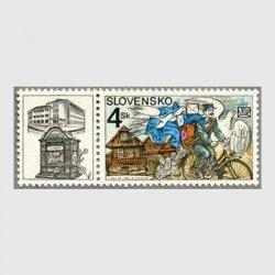スロバキア 1998年切手の日タブ付き