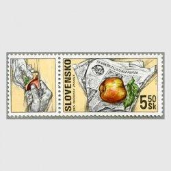 スロバキア 2000年切手の日タブ付き