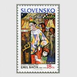 スロバキア 2002年ヨーロッパ切手ピエロ