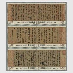 中国 2010年中国古代書法6種