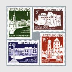 ルクセンブルグ 1975年建築の遺産4種