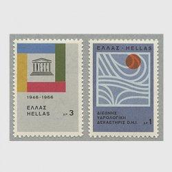 ギリシャ 1966年ユネスコ20年など2種