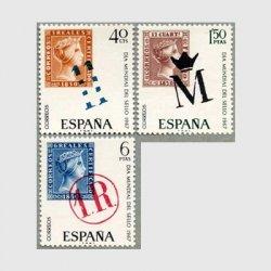 スペイン 1967年切手の日3種