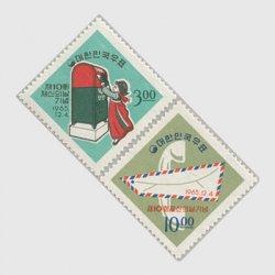 韓国 1965年通信の日2種