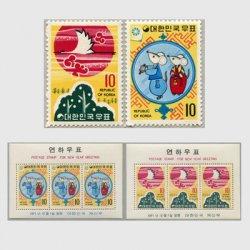 韓国 1971年'72年用年賀2種