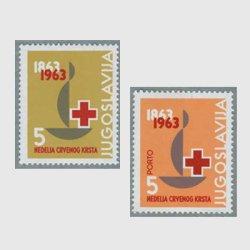 ユーゴスラビア 1963年赤十字100年
