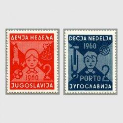 ユーゴスラビア 1960年子供週間