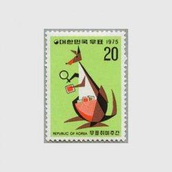 韓国 1975年切手趣味週間