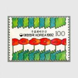 韓国 1992年切手趣味週間