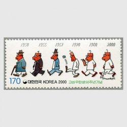 韓国 2000年「コバウおじさん」