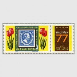 ハンガリー 1977年アムステルダム国際切手博覧会タブ付き
