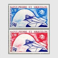 サンピエール・ミクロン 1974年UPU100年2種