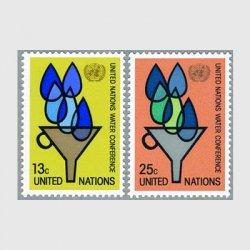 国連 1977年雫を集める漏斗2種
