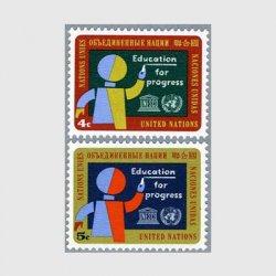国連 1964年ユネスコ教育の普及2種