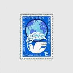 国連 1979年オリーブをくわえるハト