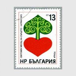 ブルガリア 1972年健康の日使用済