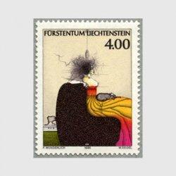 リヒテンシュタイン 1995年ポール・ウンダーリッヒ画「犬を連れた女性」
