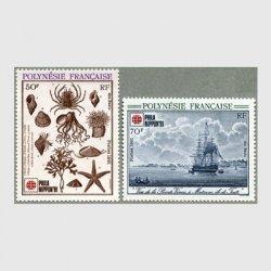フランス領ポリネシア 1991年日本国際切手博覧会2種