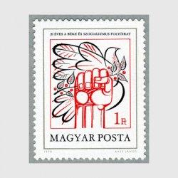 ハンガリー 1978年「平和と社会主義」紙発行20年