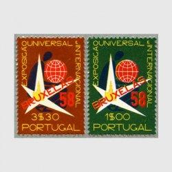 ポルトガル 1958年ブリュッセル万博2種
