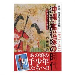 解説・戦後記念切手V 沖縄・高松塚の時代