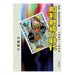 解説・戦後記念切手VII 昭和終焉の時代
