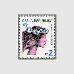 チェコ共和国 2000年乙女座