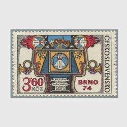チェコスロバキア 1974年BRNO国際切手展
