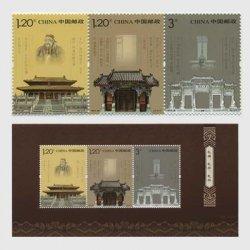 中国 2010年孔朝・孔府・孔林