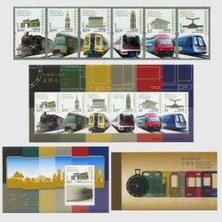 中国香港 2010年鉄道100年