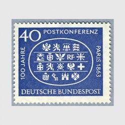 西ドイツ 1963年第1回パリ郵便会議100年