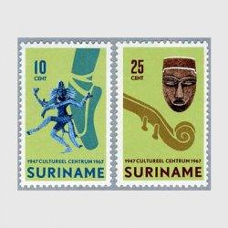 スリナム 1967年バレリーナ2種