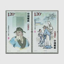 中国 2010年朱熹誕生880年2種