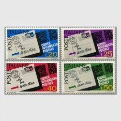 イタリア 1967-8年郵便番号4種