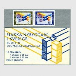 スウェーデン 1967年定住者2種