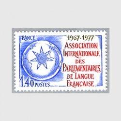 フランス 1977年国際フランス語圏国会議員協会10年