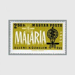 ハンガリー 1962年マラリア撲滅