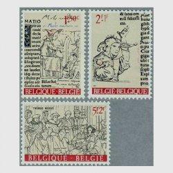 ベルギー 1967年3種エラスムス「愚行の賞賛」など3種