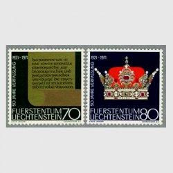 リヒテンシュタイン 1971年王冠など2種