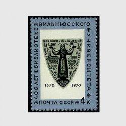 ロシア 1970年Vilnius大学図書館400年