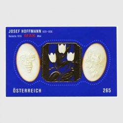 オーストリア 2007年ヨーゼフ・ホフマン小型シート