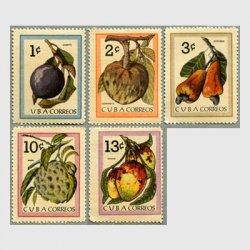 キューバ 1963年フルーツ5種