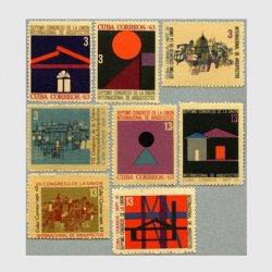 キューバ 1963年国際建築会議8種