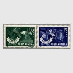 ルーマニア 1963年植林計画2種
