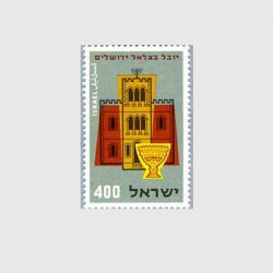 イスラエル 1957年Bezalel国立博物館50周年
