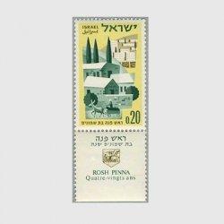 イスラエル 1962年Rosh Pinnaの風景タブ付き