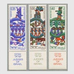 イスラエル 1975年イスラエル士師記3種  タブ付き