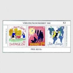 スウェーデン 1985年国際青年年小型シート