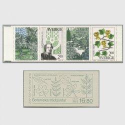 スウェーデン 1987年植物園など