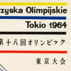 ポーランド 1964年東京オリンピック小型シート